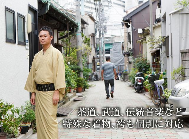 茶道、武道、伝統音楽など特殊な着物、袴も個別に対応
