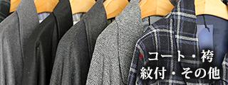 コート・袴紋付・その他
