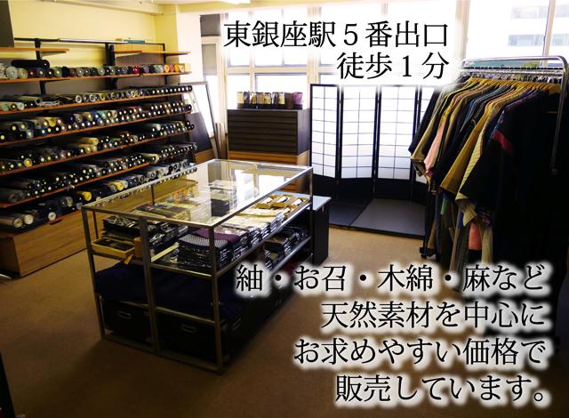 銀座4丁目 歌舞伎座タワー徒歩1分絹、木綿、麻など天然素材中心
